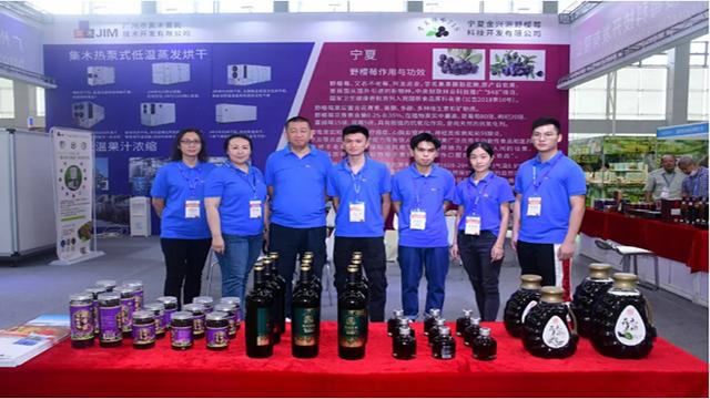 烘干机设备参展—2020世界水果产业博览会【主牧安】