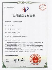 主牧安专利证书
