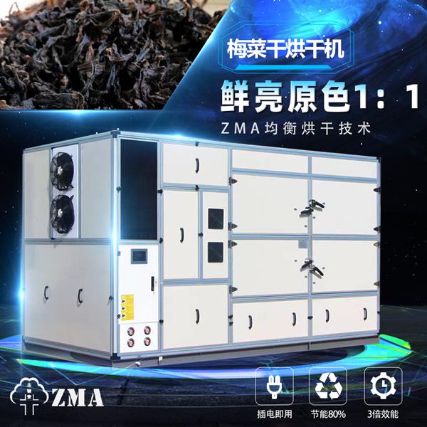 梅菜烘干机
