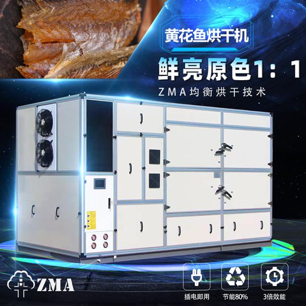 黄花鱼烘干机