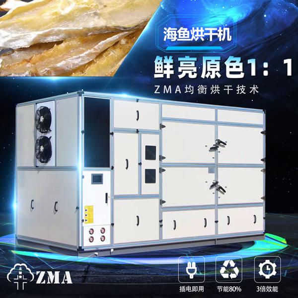 海鱼烘干机