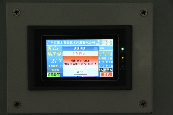海螺片烘干机