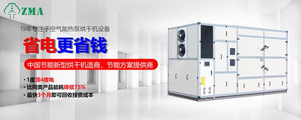 高温热泵烘干机2