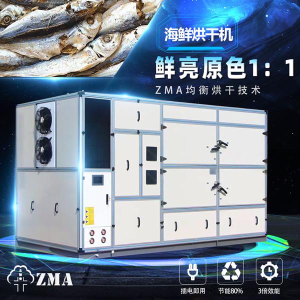 海鲜蓝色底烘干机图zma