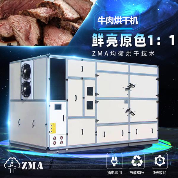 牛肉烘干机