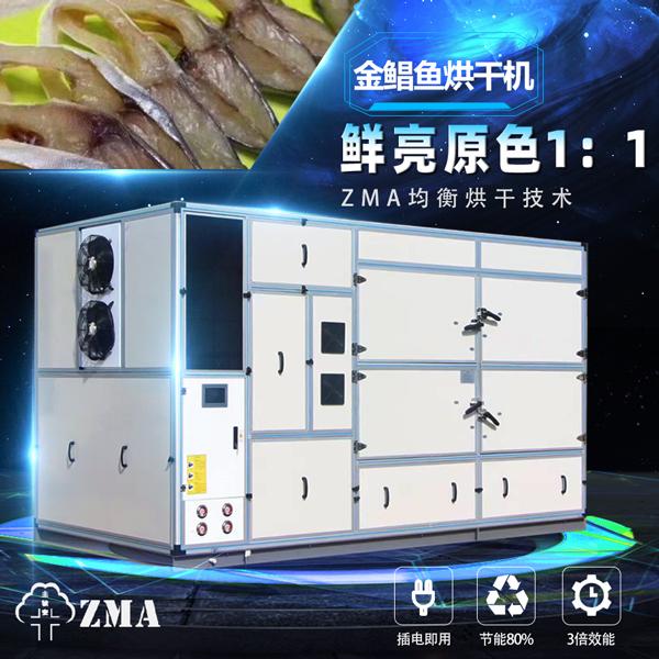 金鲳鱼烘干机
