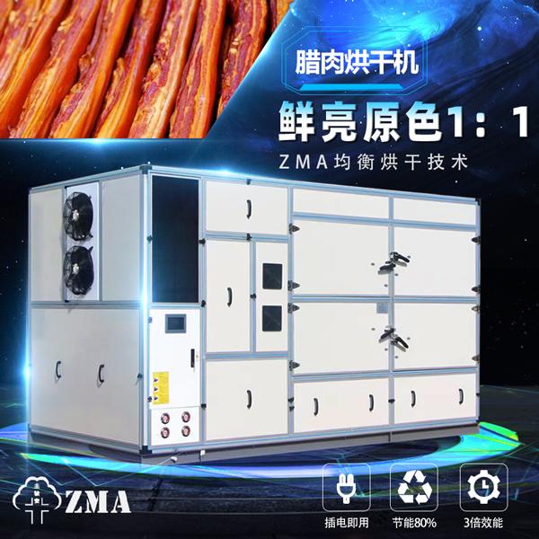 腊肉烘干机